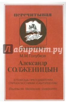 Александр Солженицын - Михаил Голубков
