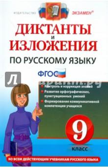 Русский язык. 9 класс. Диктанты и изложения. ФГОС - Кулаева, Влодавская