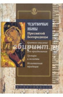 Чудотворные иконы Пресвятой Богородицы - С. Алексеев
