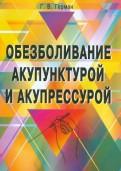 Г.В. Герман: Обезболивание акупунктурой и акупрессурой. Руководство по самолечению