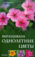 Любовь Мовсесян: Выращиваем однолетние цветы