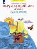 Казаков, Дмитриева: Окружающий мир. 2 класс. Рабочая тетрадь. ФГОС
