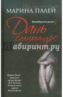 Дань саламандре - Марина Палей