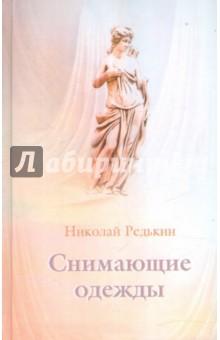Снимающие одежды - Николай Редькин