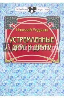 Устремленные друг к другу - Николай Редькин