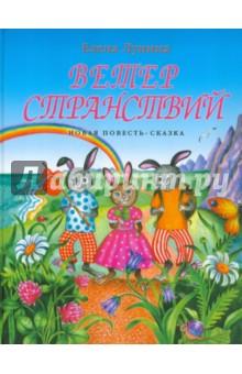 Ветер странствий - Елена Лунина