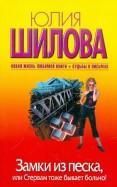 Юлия Шилова - Замки из песка, или Стервам тоже бывает больно! обложка книги