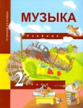 Челышева, Кузнецова: Музыка. 2 класс. Учебник. ФГОС