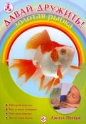 Джилл Пейдж: Золотая рыбка