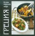 Кухни народов мира. Греция