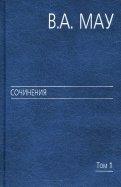 Владимир Мау: Государство и экономика: опыт экономической политики. Том 1