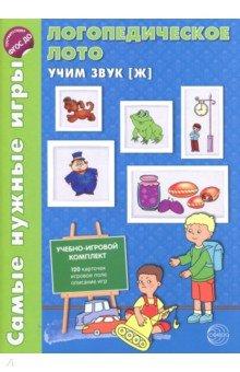 Купить Ольга Громова: Логопедическое лото. Учим звук Ж ISBN: 9785994905845