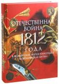 Отечественная война 1812 года в коллекциях Музеяпанорамы