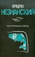 Фридрих Незнанский: Чисто астраханское убийство