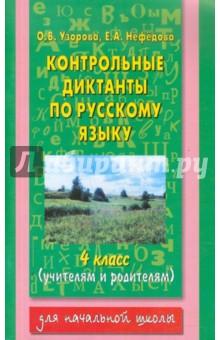 Книга Русский язык класс Контрольные диктанты Узорова  4 класс Контрольные диктанты обложка книги