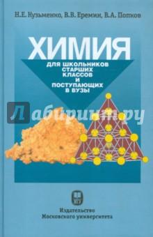 Химия для школьников старших классов - Попков, Еремин, Кузьменко