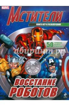 Восстание роботов. Книга игр и развлечений