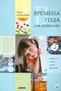 Гурия Османова - Времена года для дошколят: Картинки. Стихи. Сказки обложка книги