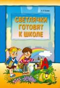 Вера Тузова - Светлячки готовят к школе обложка книги