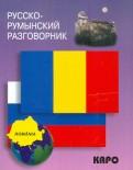 Русскорумынский разговорник