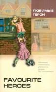 Любимые герои. Книга для чтения на английском языке