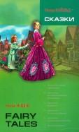 Оскар Уайльд: Сказки. Книга для чтения на английском языке