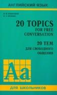 Павлоцкий, Храмова: 20 тем для свободного общения. Учебное пособие