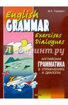 Купить Марина Гацкевич: Английская грамматика в упражнениях и диалогах ISBN: 978-5-9925-0265-7