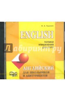 Купить Марина Гацкевич: Английский язык для школьников и абитуриентов. Топики, упражнения, диалоги (CDmp3) ISBN: 978-5-9925-0126-1