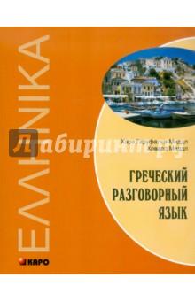 Греческий разговорный язык - Гаруфалья-Миддл, Миддл