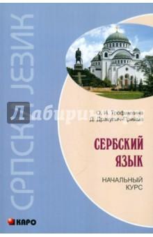 Купить Трофимкина, Дракулич-Прийма: Сербский язык. Начальный курс