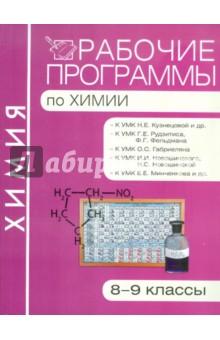 Купить Химия. 8-9 классы. Рабочие программы ISBN: 978-5-408-00508-6