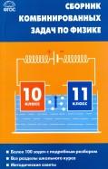 Любовь Горлова: Сборник комбинированных задач по физике. 10-11 классы