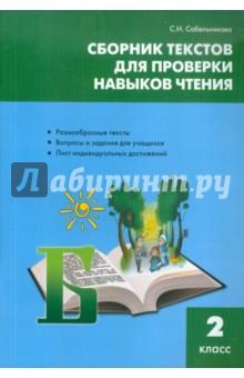 Сборник текстов для проверки навыков чтения. 2 класс - Светлана Сабельникова