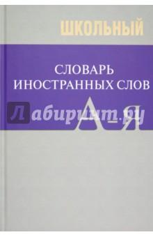 Школьный словарь иностранных слов