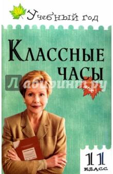 Купить Алла Давыдова: Классные часы. 11 класс ISBN: 978-5-408-00350-1