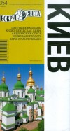 Кособок, Кособок: Киев. Издание 1
