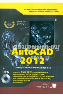 AutoCAD 2012 (+DVD с библиотеками, шрифтами по ГОСТ, модулем СПДС от Autodesk, форматками...) - Жарков, Прокди, Финков