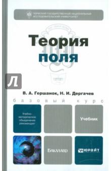 Теория поля. Учебник для бакалавров - Гершанок, Дергачев