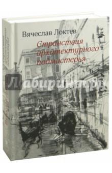 Странствия архитектурного подмастерья - Вячеслав Локтев