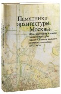 Памятники архитектуры Москвы. Том 6