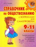 Ирина Синова: Справочник по обществознанию с вопросами для самопроверки. 911 классы