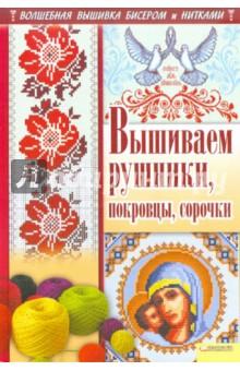 Вышиваем рушники, покровцы, сорочки - Наниашвили, Соцкова
