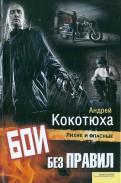 Андрей Кокотюха: Бои без правил