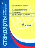 Логинова, Яковлева: Мои достижения. Итоговые комплексные работы. 4 класс. ФГОС