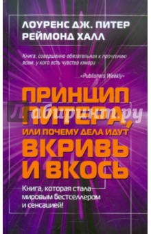 Купить Питер, Халл: Принцип Питера, или Почему дела идут вкривь и вкось ISBN: 978-5-271-39015-9