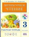 Грехнева, Корепова - Литературное чтение. 3 класс. В 2-х частях. Часть 1. Рабочая тетрадь. РИТМ. ФГОС обложка книги