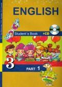 ТерМинасова, Узунова, Сухина: Английский язык. 3 класс. Учебник. В 2х частях. Часть 1. ФГОС (+CDmp3)