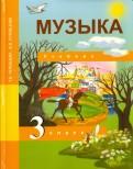 Челышева, Кузнецова: Музыка. 3 класс. Учебник. ФГОС