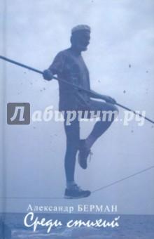 Среди стихий - Александр Берман
